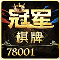 冠军棋牌78001