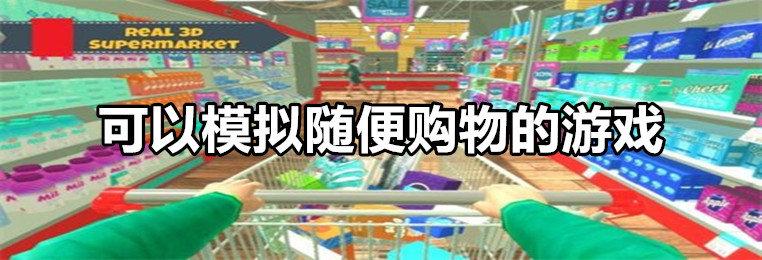 可以模拟随便购物的游戏