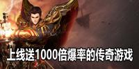 上线送1000倍爆率的传奇游戏-送1000倍爆率的传奇游戏大全