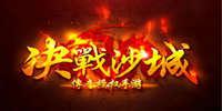 决战沙城传奇游戏版本大全-决战沙城传奇游戏系列合集