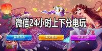 微信24小时上下分电玩游戏推荐-微信24小时上下分电玩水果机游戏大全