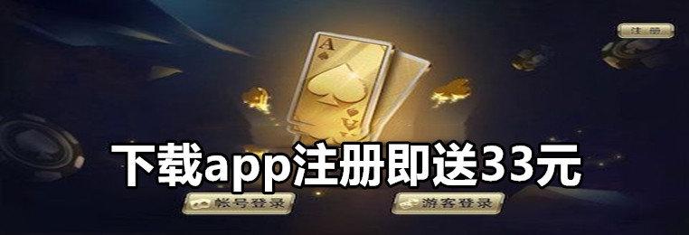 下载app注册即送33元