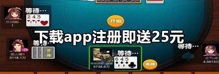 下载app注册即送25元