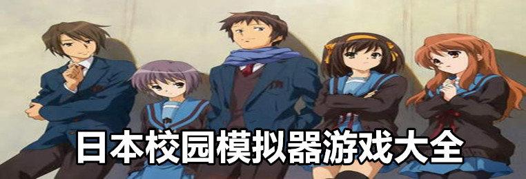 日本校园模拟器游戏大全