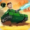 钢铁坦克之战