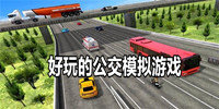 好玩的公交模拟游戏