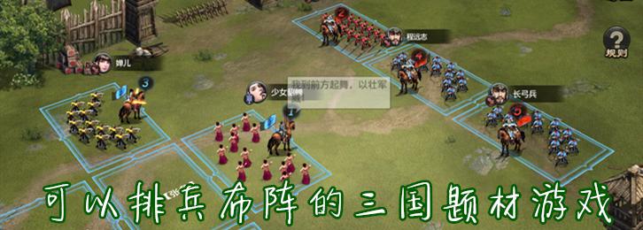 可以排兵布阵的三国题材游戏推荐