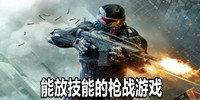 能放技能的枪战游戏-带技能的枪战游戏-带动作技能的枪战游戏大全