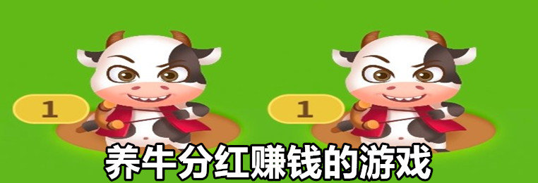 养牛分红赚钱的游戏-养牛永久分红赚钱的游戏合集