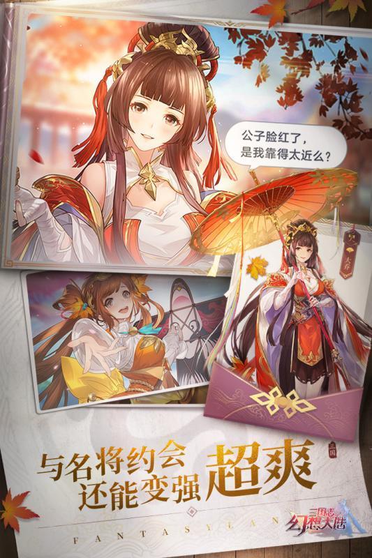 三国志幻想大陆九游版