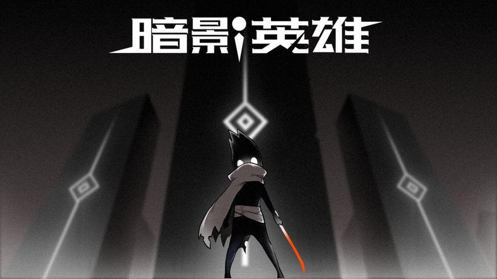 暗影英雄测试版