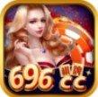 696cc棋牌app