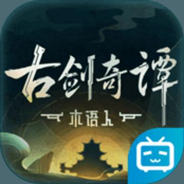 古剑奇谭木语人公测版