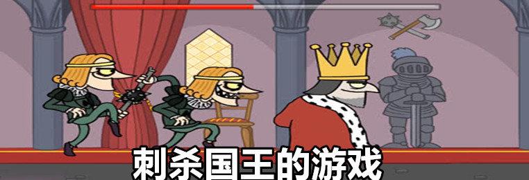 刺杀国王的游戏推荐-刺杀国王的游戏合集