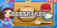 自由做饭的手机游戏推荐-2020自由做饭的手机游戏排行榜