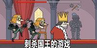 刺杀国王的游戏