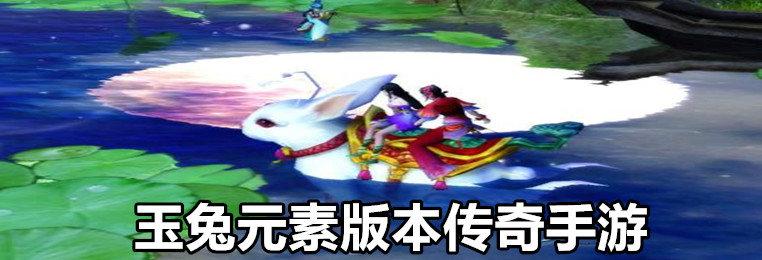 玉兔元素版本传奇手游-1.90玉兔元素传奇游戏-1.85玉兔元素传奇游戏合集