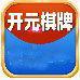 开元棋牌ky7123官方版