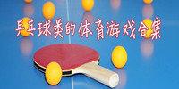 乒乓球类的体育游戏合集