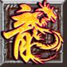 龙之战神高爆版