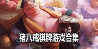 猪八戒棋牌游戏合集
