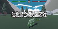 动物混合模拟器游戏下载-动物混合模拟器游戏大全