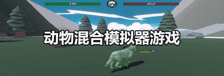 动物混合模拟器游戏