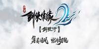剑侠情缘2手游-剑侠情缘2官网正版-剑侠情缘2所有版本合集