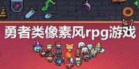 勇者类像素风rpg游戏联机平台-勇者类像素风rpg游戏合集