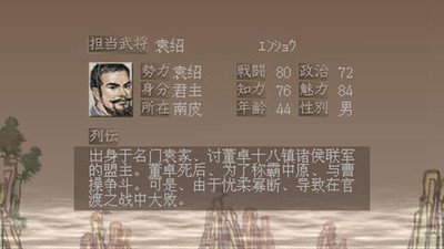 三国志7汉化版