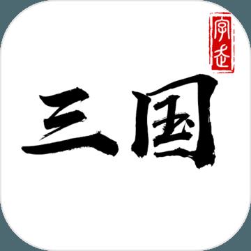 字走三国官网版