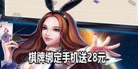 棋牌绑定手机送28元-绑定手机送28元棋牌游戏大全