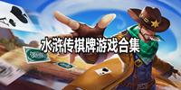 水浒传棋牌游戏合集