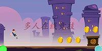 可多人联机的跑酷游戏-可多人联机的跑酷游戏合集-可多人联机的跑酷游戏下载