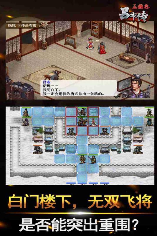 三国志吕布传九游版