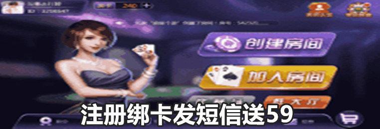 注册绑卡发短信送59娱乐平台-棋牌注册绑卡发短信送59游戏大全