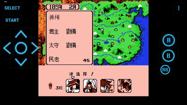 三国志2霸王的大陆