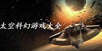 太空科幻游戏-太空科幻游戏大全-太空科幻游戏下载