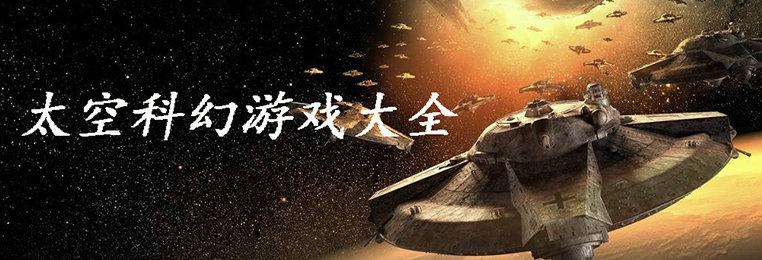 太空科幻游戏大全