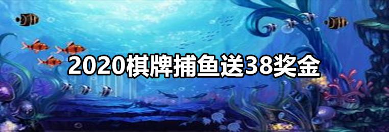 2020棋牌捕鱼送38奖金