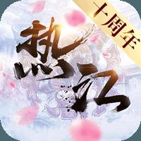 热江十周年版
