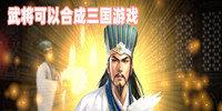 武将可以合成三国游戏推荐