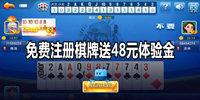 免费注册棋牌送48元体验金-2020注册棋牌送48元体验金游戏大全