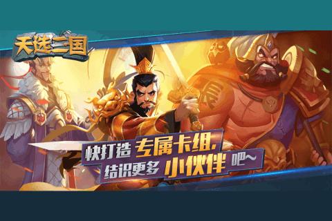 天选三国九游版