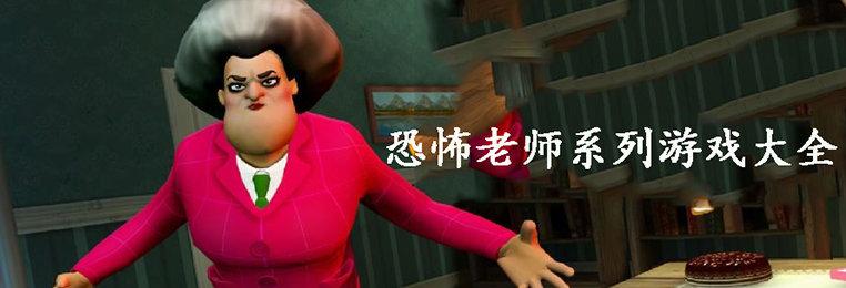 恐怖老师系列游戏-恐怖老师系列游戏大全-恐怖老师系列游戏下载