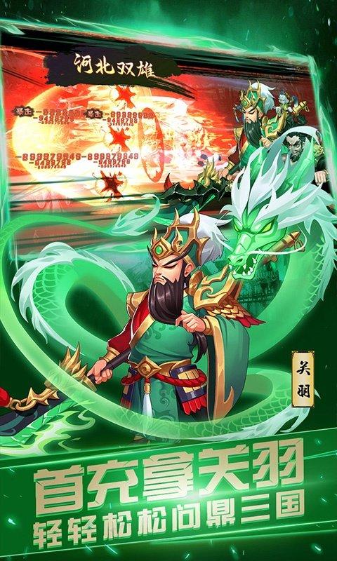 龙之剑圣福利版
