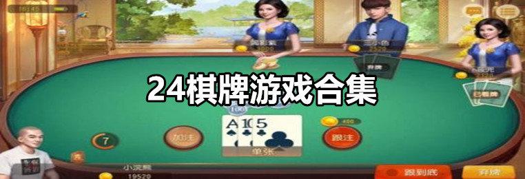 24棋牌游戏合集