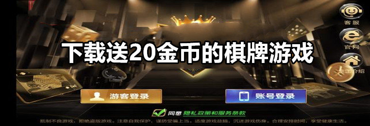 下载送20金币的棋牌游戏排行榜-2020棋牌下载秒送20金币游戏大全