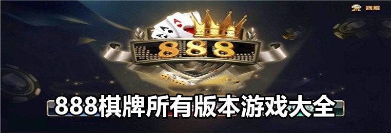 888棋牌所有版本游戏大全