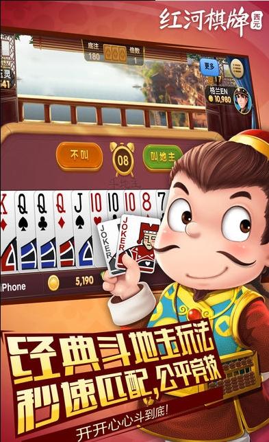 红河棋牌老版本
